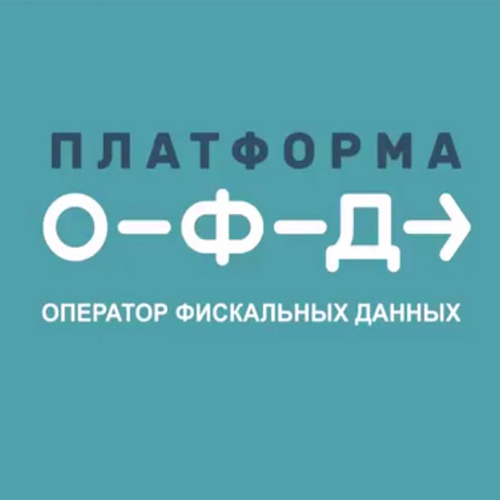 Платформа ОФД ✅ купить с доставкой в Москве ? Под ключ за 1 день